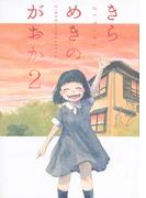 きらめきのがおか 2 (ヤングマガジン)(ヤンマガKC)