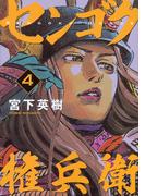 センゴク権兵衛 4 (ヤングマガジン)