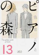 ピアノの森 The perfect world of KAI 13
