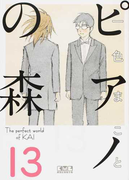 ピアノの森 The perfect world of KAI 13 (講談社漫画文庫)(講談社漫画文庫)