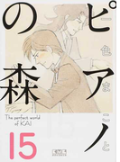 ピアノの森 The perfect world of KAI 15