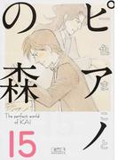 ピアノの森 The perfect world of KAI 15 (講談社漫画文庫)(講談社漫画文庫)