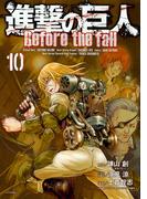 進撃の巨人 10 Before the fall (月刊少年シリウス)