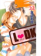 L♥DK 22 (別冊フレンド)