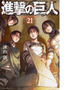 進撃の巨人 21 (講談社コミックスマガジン Shonen Magazine Comics)
