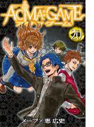 ACMA:GAME 20 (講談社コミックスマガジン SHONEN MAGAZINE COMICS)(少年マガジンKC)