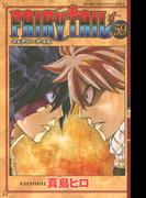 FAIRY TAIL 59 (講談社コミックスマガジン SHONEN MAGAZINE COMICS)