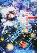 暁の王女 名を持たぬ聖女と紫の王 (コバルト文庫)(コバルト文庫)