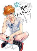 絶対可憐チルドレン 47 (少年サンデーコミックス)(少年サンデーコミックス)