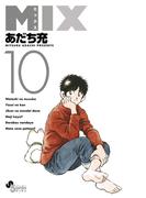MIX 10 (ゲッサン少年サンデーコミックス)