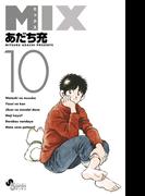 MIX 10 (ゲッサン少年サンデーコミックス)(ゲッサン少年サンデーコミックス)