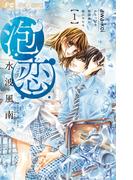 泡恋 1 (Sho‐Comiフラワーコミックス)(フラワーコミックス)
