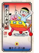 キテレツ大百科 1 (てんとう虫コミックス)(てんとう虫コミックス)
