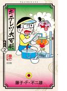 キテレツ大百科 2 (てんとう虫コミックス)(てんとう虫コミックス)