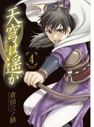 天穹は遙か−景月伝− 4 (サンデーGXコミックス)(サンデーGXコミックス)