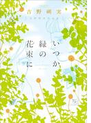 いつか緑の花束に 吉野朔実作品集 (FLOWERS COMICS)