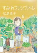 すみれファンファーレ 6 (IKKI COMIX)(IKKI コミックス)