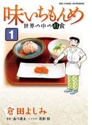 味いちもんめ世界の中の和食 1 (ビッグコミックス)(ビッグコミックス)
