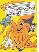 たけしの面白科学者図鑑 ヘンな生き物がいっぱい!