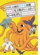たけしの面白科学者図鑑 ヘンな生き物がいっぱい! (新潮文庫)(新潮文庫)