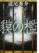 貘の檻 (新潮文庫)(新潮文庫)