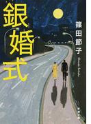 銀婚式 (新潮文庫)(新潮文庫)