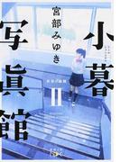 小暮写眞館 2 世界の縁側 (新潮文庫nex)(新潮文庫)