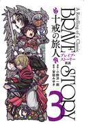 ブレイブ・ストーリー新説〜十戒の旅人〜 3 (BUNCH COMICS)(バンチコミックス)