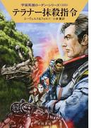 テラナー抹殺指令 (ハヤカワ文庫 SF 宇宙英雄ローダン・シリーズ)(ハヤカワ文庫 SF)