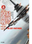 最後の近衛戦士 上 (ハヤカワ文庫 SF)(ハヤカワ文庫 SF)