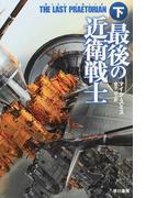 最後の近衛戦士 下 (ハヤカワ文庫 SF)(ハヤカワ文庫 SF)