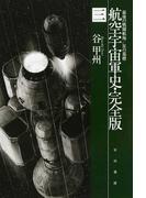 航空宇宙軍史・完全版 3 最後の戦闘航海/星の墓標