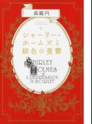 シャーリー・ホームズと緋色の憂鬱 (ハヤカワ文庫 JA)(ハヤカワ文庫 JA)