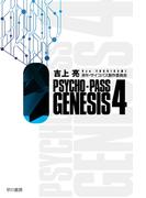 PSYCHO−PASS GENESIS 4