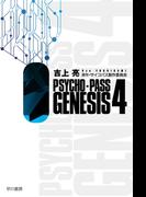 PSYCHO−PASS GENESIS 4 (ハヤカワ文庫 JA)(ハヤカワ文庫 JA)