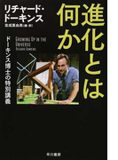 進化とは何か ドーキンス博士の特別講義 (ハヤカワ文庫 NF)(ハヤカワ文庫 NF)