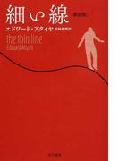 細い線 新訳版 (ハヤカワ・ミステリ文庫)(ハヤカワ・ミステリ文庫)
