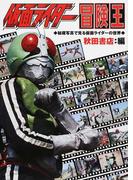 仮面ライダー冒険王 秘蔵写真で見る仮面ライダーの世界