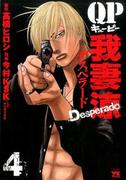 QP我妻涼デスペラード 4 (ヤングチャンピオンコミックス)(ヤングチャンピオン・コミックス)