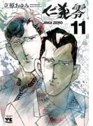 仁義零 11 (ヤングチャンピオン・コミックス)(ヤングチャンピオン・コミックス)
