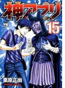 神アプリ 15 (ヤングチャンピオン・コミックス)(ヤングチャンピオン・コミックス)