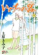 いのちの器 71 (AKITA LADY'S COMICS DX)