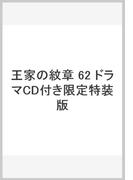 王家の紋章 62 ドラマCD付き限定特装版