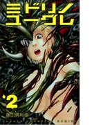 ミドリノユーグレ 2 (少年チャンピオン・コミックス)(少年チャンピオン・コミックス)