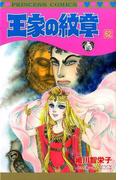 王家の紋章 62 (プリンセスコミックス)(プリンセス・コミックス)