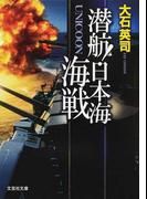 潜航!日本海海戦 (文芸社文庫 UNICOON)