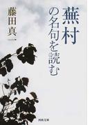 蕪村の名句を読む