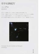 哲学史講義 4 (河出文庫)(河出文庫)