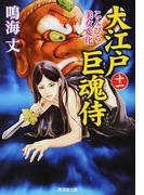 大江戸巨魂侍 11 こんぴら美女変化 (廣済堂文庫 特選時代小説)(特選時代小説)
