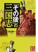 「その後」の三国志 (じっぴコンパクト文庫)